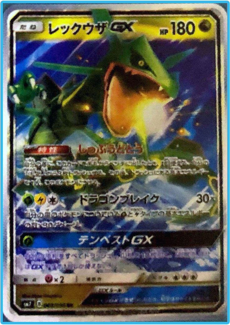 Rayquaza GX SM7 better